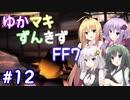 【VOICEROID実況】ゆかマキずんきずFF7 part12【インターナショナル for PC】