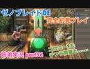 □■ゼノブレイドDEを初見実況プレイ part56【姉弟実況】