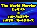 【ストII】The World Warrior × ハロー!ヒストリー【ハロプロ】