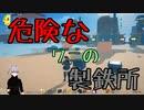 【クラフトピア】危険なワニの製鉄所【Craftopia】