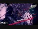 【ASTRALCHAIN】新米チェインポリス PART3【アストラルチェイン】
