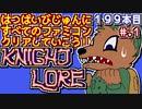 【ナイト・ロアー】発売日順に全てのファミコンクリアしていこう!!【じゅんくりNo199_1】