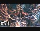 【FF7R#71】セフィロス、母さんだよ(ジェノバ)