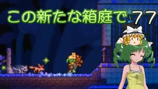 【ゆっくり実況プレイ】この新たな箱庭で part77【Terraria1.4】