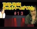 ブルーハーツTRAIN-TRAIN 「走る」度にキー上げて歌ってみた あすぱらぎん