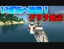 #6「Minecraftハードコア」「ゲリラMOD」「地上編」船に乗って出発する!船で進行して進んだらありえない展開になって苦戦になる...