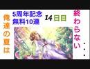 【デレステ】俺達の夏は終わらない・・・ 5周年記念無料10連【14日目】