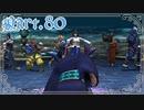 【FF10*実況】不思議な世界を初見プレイで大冒険!Part:80