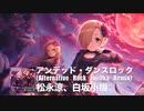 【アイマスRemix】アンデッド・ダンスロック(Alternative Rock fuji0ka Remix)