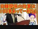韓国の元国会議長らが、日韓関係の放置は「百害あって一利なし」との見解を示す。【世界の〇〇にゅーす】