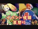 【ロックマンX DiVE】 夏祭り イベント情報 【VOICEROID実況】