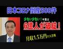 【 日本のコロナ倒産500件超とその内訳! 】 中国は半数の家庭が破産、6億人の月収は1万5000円と李克強首相自ら説明!