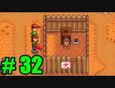 【飲酒実況】 Stardew Valley part32 【modあり】