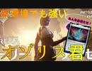 【アーリーアクセスイベント・ゼンディカーの夜明け】新環境でも強いオゾリス君!その1