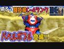 【強敵に立ち向かえ】ハイランクの闘技場バトル、四体配合の代表バベルボブルをぶっ倒せ!!ドラゴンクエストモンスターズジョーカーを実況プレイ!