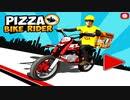 たのしいピザ運び。【PIZZA BIKE RIDER】