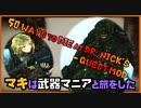 レイダーマキは武器マニアと旅をした14【VOICEROID実況】【50 Ways to Die at Dr. Nick's - Quest Mod  】【Fallout4】