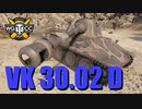 【WoT:VK 30.02 (D)】ゆっくり実況でおくる戦車戦Part788 byアラモンド