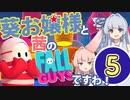 【琴葉姉妹実況】葵お嬢様と茜のFall Guysですわ!【第5話ですの】