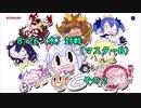 のんびりマスターB生活なボンバーガール8/26(水)対戦 2/3