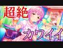 【デレステ】全力引き!!!【自称・街の人気者】輿水幸子