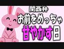 【女性向けボイス】関西弁でお前をめっちゃ甘やかす日(甘々 ・抱っこ)を読みました。【ASMR】