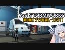 【StormWorks】Aoi STORMWORKS 第2回ゲテモノ車両レーシング!1【VOICEROID実況】