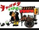【実況】チャルメラきうり味1口目