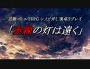 【シノビガミ】『赤線の灯は遠く』 ~第壱話~ 【第16回うっかり卓ゲ祭り】