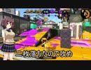 【スプラトゥーン2】xp2470 メスガキ洗濯機【東北きりたん実況プレイ】