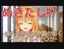 【エロゲー実況】九州なまりでぬきたしぃ!#7