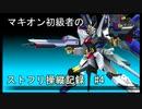【マキオン】初級者がイク、ストフリ#4