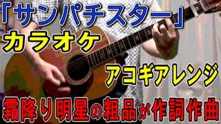【ニコカラ】霜降り明星・粗品「サンパチスター」【アコギ】【off vocal】