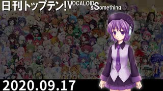日刊トップテン!VOCALOID&something【日刊ぼかさん2020.09.17】