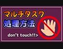 マルチタスクは本当に無理。「もう触らない」を作ろう!【べすらじお。#54】