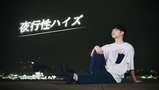 【りっくん】夜行性ハイズ 踊ってみた 【4周年!】