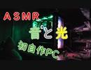 【ASMR】自作PCの動作音【音と光】