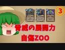 【ハースストーン】盤面制圧の鬼!マイエヴ入りZOOでランク戦!