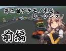 【Stormworks】第二回ゲテモノ車両レーシング!前編【VOICEROID実況】