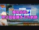【にじさんじ切り抜き】爆乳高校 甲子園優勝までの軌跡Part1【ニュイ・ソシエール】
