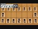 【実況】初心者2人がグローバル将棋で大激闘!【世界のアソビ大全51】