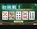 【ダンメモ#61】初めてカジノやってみた