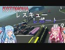 【StormWorks】KOTONOHAレスキューレポート#9【第二回ゲテモノ車両レーシング!】