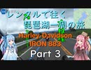 【主+VOICEROID車載】レンタルで往く琵琶湖一周の旅 Part3【Harley-Davidson IRON883】