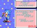 GG版(3DSVC) ソニック・ザ・ヘッジホッグ RTA 18:34.26