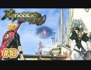 #10【ゼノブレイドDE つながる未来】10年ぶりに世界救ってくる【実況プレイ】