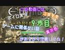 【Elminage Original】ボイロとホモの王道冒険記9歩目(終)【ボイロ+淫夢】