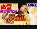 語りと咀嚼音で倍ASMRが楽しめる動画♪子供の頃怖がりだった時のあるある/弁当のおかずの作り方/唐揚げ、ウィンナー、出汁巻き玉子など/韓国/食べ物/人気/モッパン