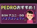 PEDROをおすすめしたい。BiSH アユニ・Dのソロプロジェクトです。【べすらじお。#55】