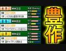 【パワプロ2020】#42 有望新人囲い込み!!黄金時代がやってくる!?【ゆっくり実況・栄冠ナイン】